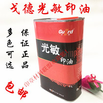 Goldsmith photosensitive Printing Oil a kilo of 1L iron barrel red Blue black green purple printing oil wholesale
