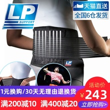 LP Professional Sports Belt Hard Drawing Squat Fitness Equipment Weightlifting Basketball Running Training Protector 919 Men and Women