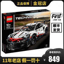 Nineteen New Lego Building Block 42096 Technology Machinery Group Porsche 911 RSR Assembly Building Block Children's Toys