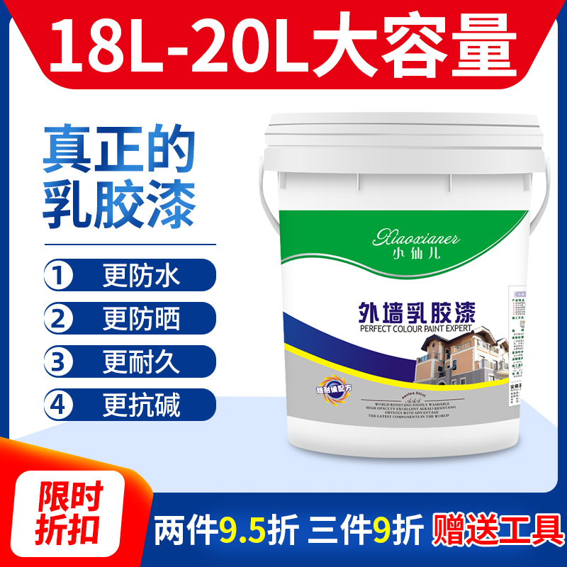 Exterior wall latex paint waterproof sun protection villa country outdoor self-painted paint paint white durable wall paint large bucket