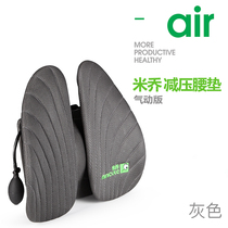 Miqiao ergonomic decompression office waist pad Pneumatic version of the four seasons upgrade comfortable inflatable backrest car waist back