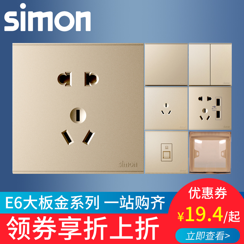 Simon E6 Series Switch Socket Champagne Golden Two Three Plugs One Open Five Holes 86 Power Supply USB Panel Household