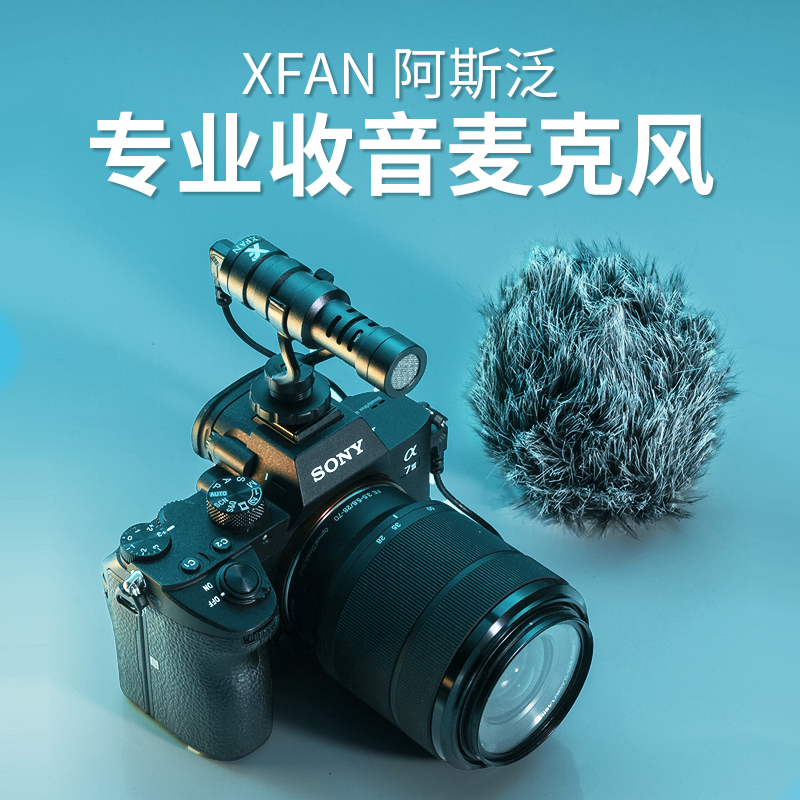 XFAN Aspen D1 professional microphone recording computer phone receiver mac camera SLR micro-single vlog live voice-over device pointing receiver capacitor microphone noise reduction bee