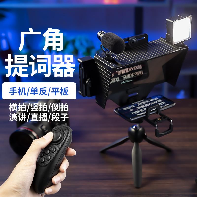 Trace titrator mobile phone SLR camera inscription device portable small Taobao video outside the main broadcast flat-panel iPad titrator inscription machine titraboard large-screen reader