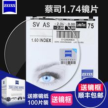 Cai Si 1.67 ultra thin aspherical lens discolouration new sharp diamond cubic anti blue light platinum film mirror paper 1.