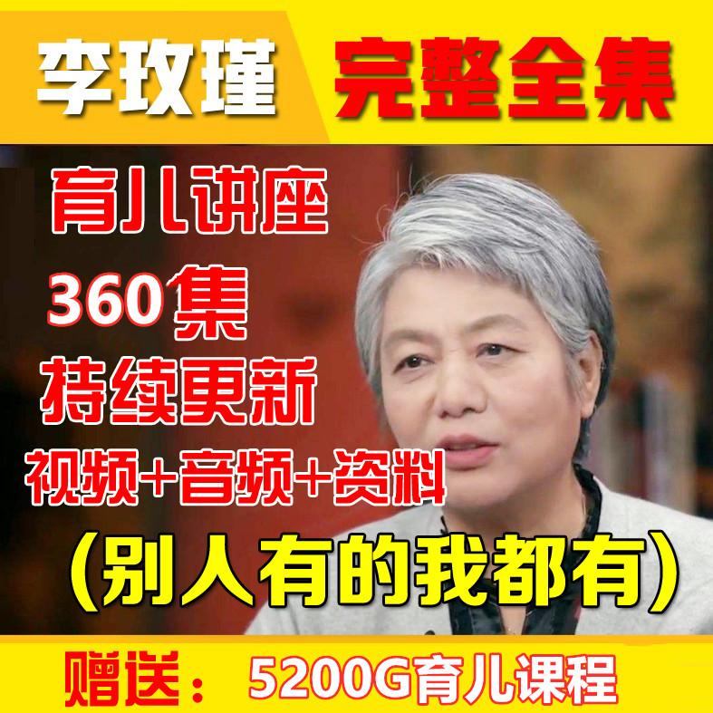 Li Meijin Parenting Lecture Vidéo Cours complet cours vidéo parental Li Meijin Psychologie Vidéo Ensemble complet