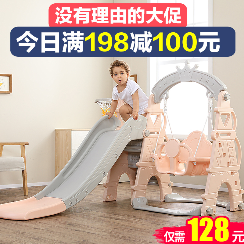 Baby Slide Children's Indoor Household Small Baby Swing Combination Children's Large Toy Playground