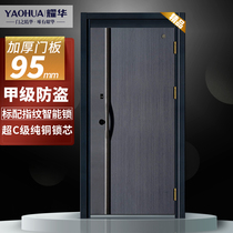 Yaohua Class C Lock Core Class A Anti-theft Door Villa Entry Door Household Fingerprint Lock Safety Door Entry Customization