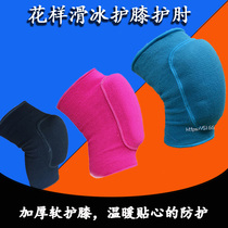 Genuine figure skating knee protection elbow Child skating protective gear adult water ice soft knee men and women ski knee