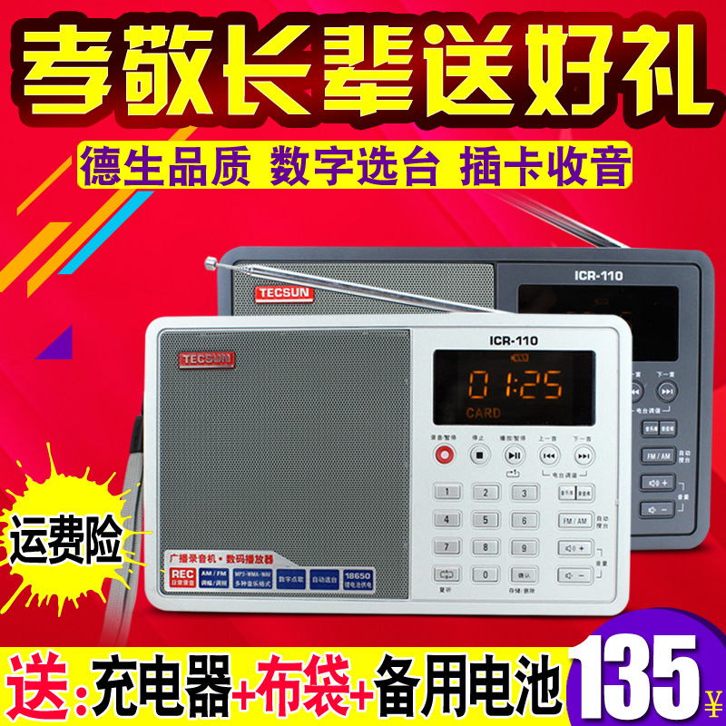 Tecsun/Desheng ICR-110 Card Radio for the Elderly Recording MP3 Portable Semiconductor Audio Box