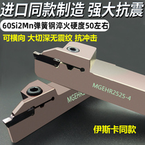 CNC grooving cutting tool holder lathe outer diameter grooving cutter groove knife tool holder MGEHR2020-3 2525