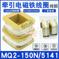 MQ2 - 150N MQ2-5141 AC traction electromagnet coil AC380V 220V double coil Pure copper coil