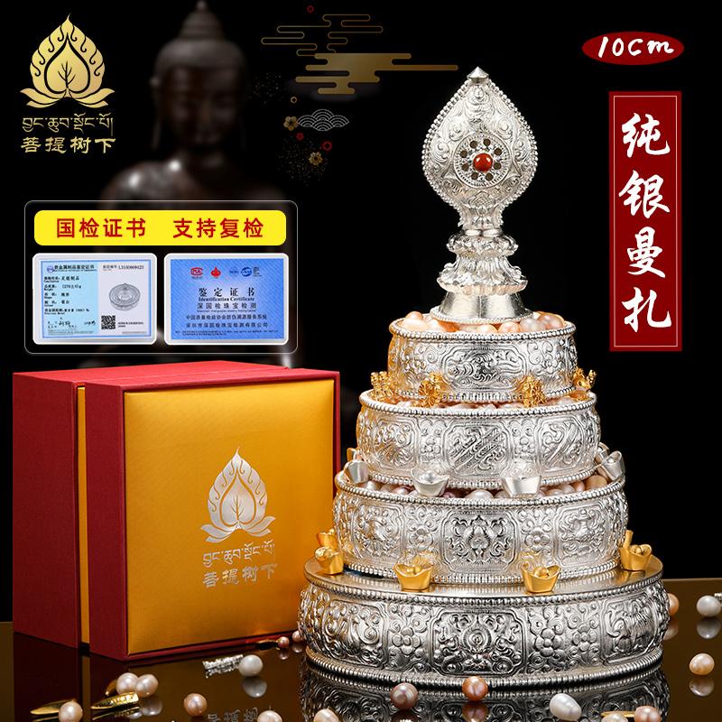 Tibétain S999 sterling argent Manza plaque huit de bon augure Manza plaque de réparation semi-main trente-sept piles de Mancharo 10cm ensemble