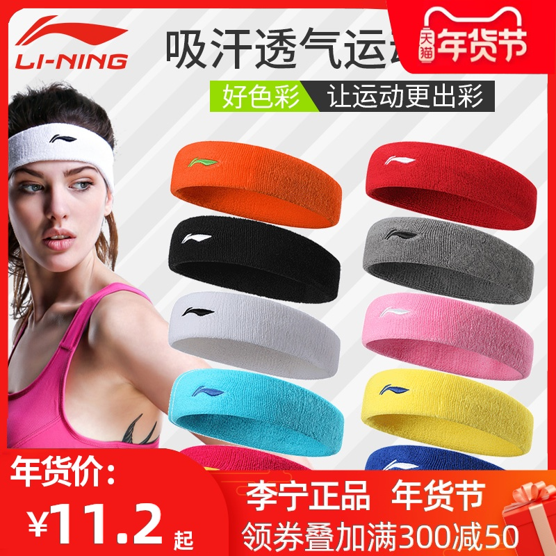 Li Ning head with mens sports sweating 髮 with women running to protect childrens 1st set fitness basketball sweat guide sweat headband