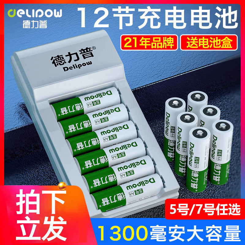 Delipu No 5 rechargeable battery 1300 large capacity No 7 optional 12 universal charger set 1 2v