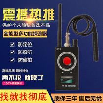 Anti-eavesdropping listening cell phone detector anti-steal signal monitoring and positioning wireless scanning equipment GPS Detector