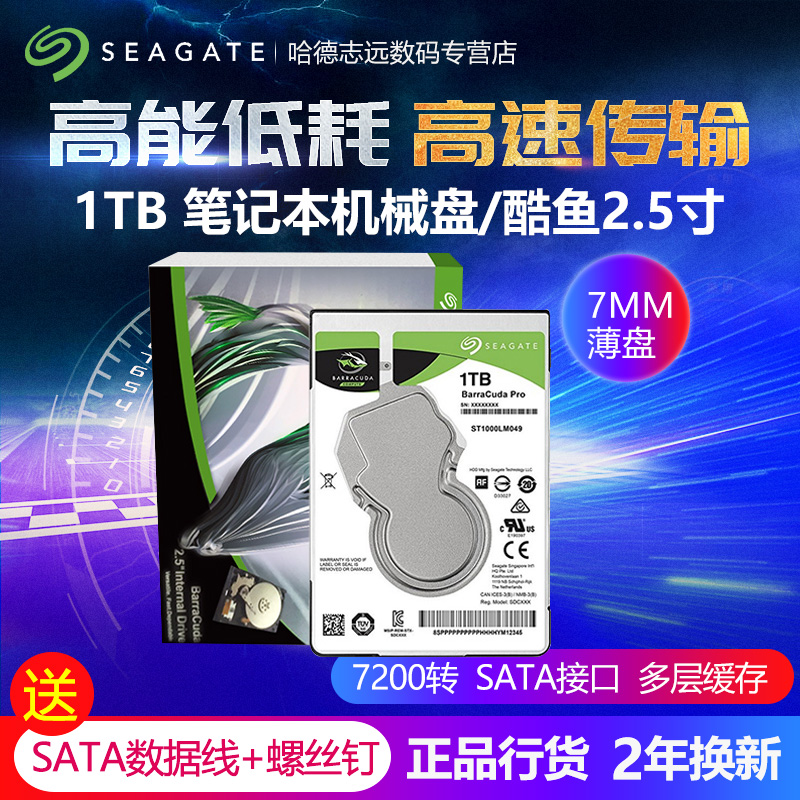 Seagate ST1000LM049/481T hard disk 7200 to 128M 7mm notebook mechanical hard disk 1TBPS4