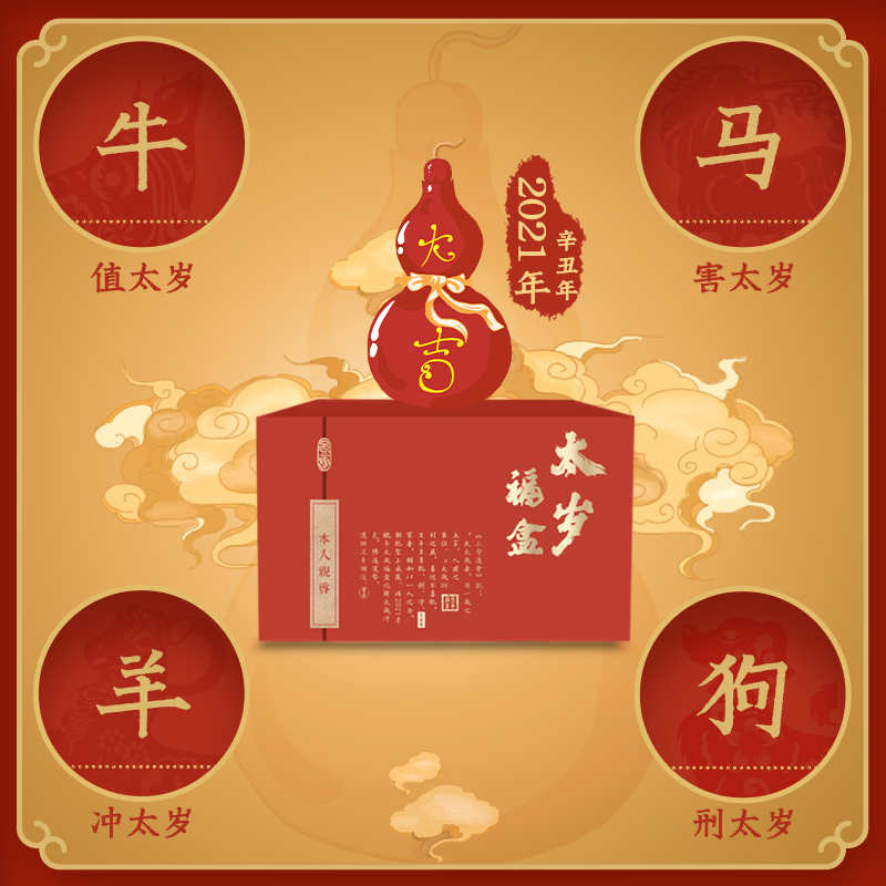 2021 Xin ugly year too old Fu box zodiac belongs to the bull dragon horse sheep dog this year to defuse the crime too old golden bag