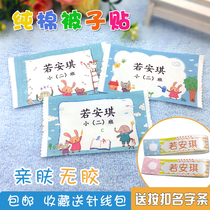Cotton name sticker non-embroidery kindergarten baby Entrance custom name sticker with water can sew Quilt Sticker Package