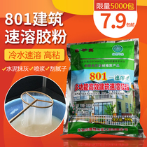 801 rubber powder high viscosity building instant interior wall multifunctional cooked powder external wall polypropylene environmentally friendly waterproof mud powder
