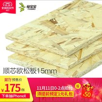 Bunny E0 level European pine board non-formaldehyde level along the core board oriented particleboard 15mm Canadian imports plate OSB