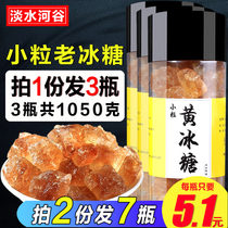 Buy 1 Send 2 total 1050g small yellow ice candy old ice sugar canned yellow ice sugar monocrystalline ice sugar block wholesale bulk