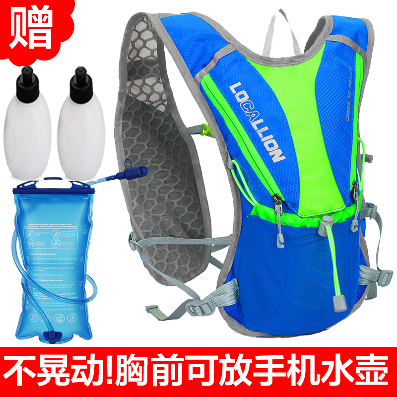 Outdoor Running Backpack Sports Packaging Equipment for Male and Female Marathon Water Bag Ultra-Light Riding Backpack and Shoulder Bag