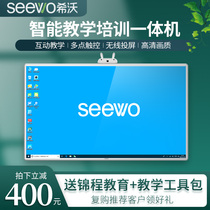 Seewo Teaching and training all-in-one machine 55 65 inch intelligent conference tablet touch electronic whiteboard all-in-one machine