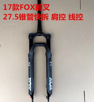 17 Fox forks Black pipe Black 27.5-inch shoulder line controlled air pressure Fork band encoding