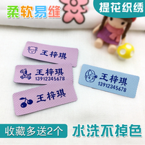 SF Baby entrance trumpet name sticker Embroidery Kindergarten Waterproof seam name sticker non-cotton custom