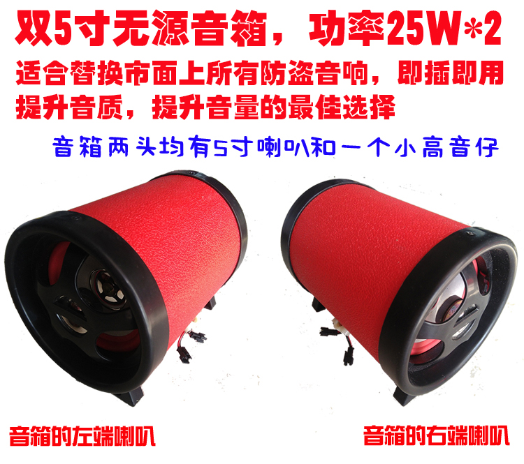 with double treble dual 5-inch speaker subwoofer no power amplifier motorcycle speaker passive subwoofer external power amplifier