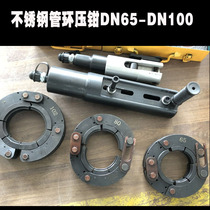 Split thin-walled hydraulic pressure pipe clamp stainless steel water pipe ring pressure pliers DN65-DN100 natural gas pipe caliper