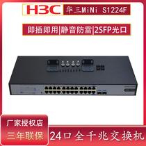 Spot spécial de billet H3C Huasan Mi Ni S1224F S1324GF 24-port all-gigabit network monitoring switch silencieux mines-proof plug-and-play unregional splitter 2SFP porte de port optique