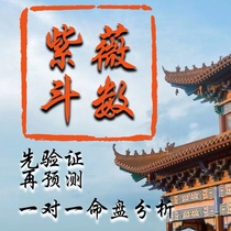 Zi Wei Dou number Prediction Fate measurement Numerology Analysis Career Divination Marriage Marriage Marriage Fortune fortune Fortune Fleeting year Three in a row