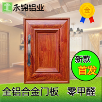 All aluminum alloy cabinet door panel custom imitation solid wood hidden frame door mesh waterproof leaf wardrobe stove door panel customization