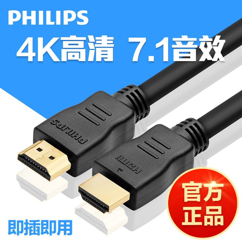 Philips / Philips SWV7117 hdmi cable 2.0 computer TV HD cable data cable 4K