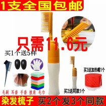 Hair dyeing Comb 1 comb black baked oil comb comb hair paste brush professional tools can be cleaned
