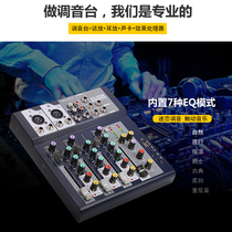 4-way 7-way small mixer professional stage performance reverberation USB effect K-song live mini-broadcast