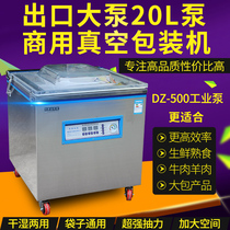 Vacuum Packaging Machine Commercial large-scale cooked food emptying machine compressor plastic sealing machine dry and wet dual-use automatic baler sealing machine