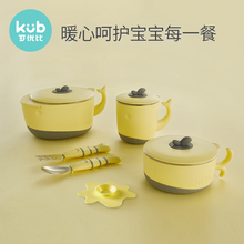 Kirby Baby Tableware Set Baby's Bowl and Spoon Supplementary Bowl Baby's Eating Sucker Bowl Children's Water Insulation Bowl