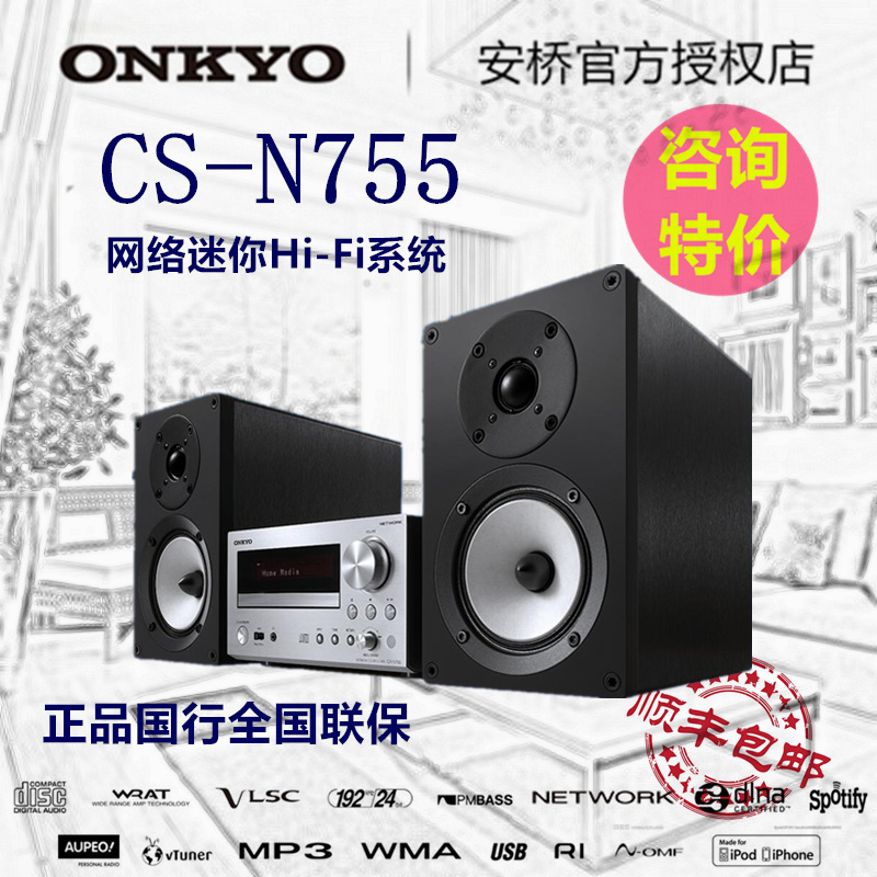 Onkyo/Onkyo CS-N755 Mini Desktop HIFI Speaker Combination Desktop CD Player