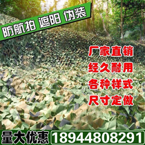 Anti-aerial shooting camouflage net jungle camouflage mesh outdoor shading net indoor decoration Network Mountain greening anti-counterfeiting network