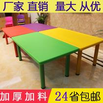 幼儿园桌椅专用六人桌椅儿童塑料长方形桌椅就餐长桌子椅子可调节