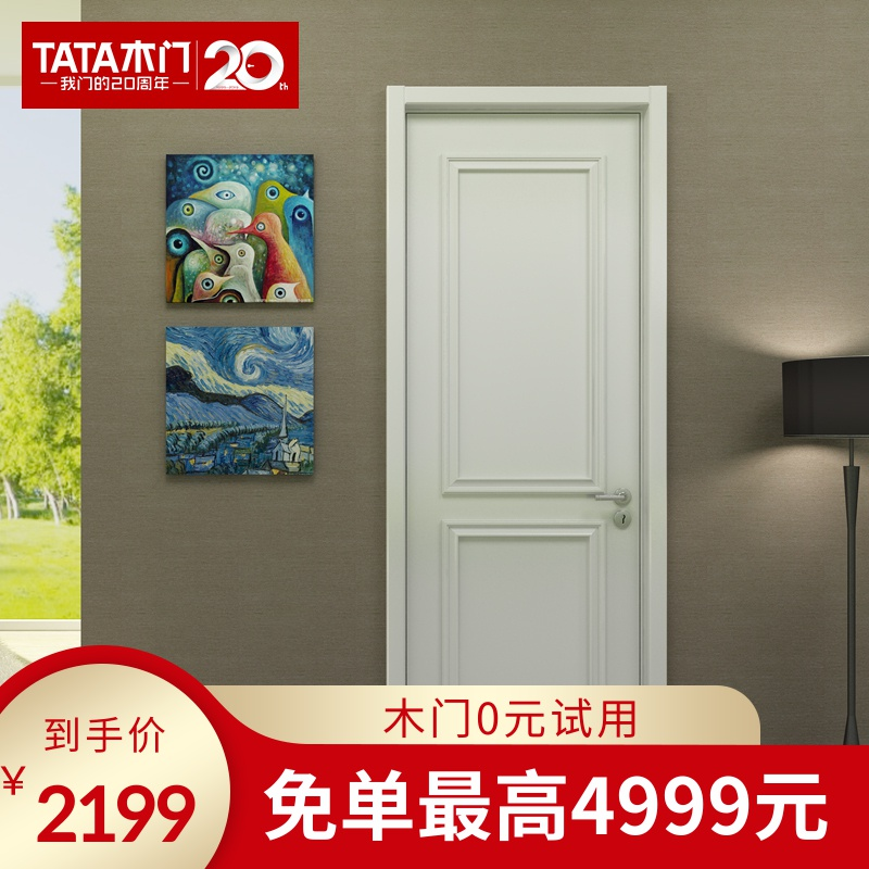 TATA Wood Door Simple European Indoor Door Solid Wood Composite Paint-free Bedroom Door Customized Wood Door @045
