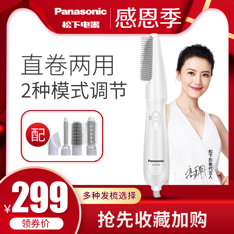 Panasonic hairdresser / curling iron EH-KA42 hair comb hair curler straight volume dual-use