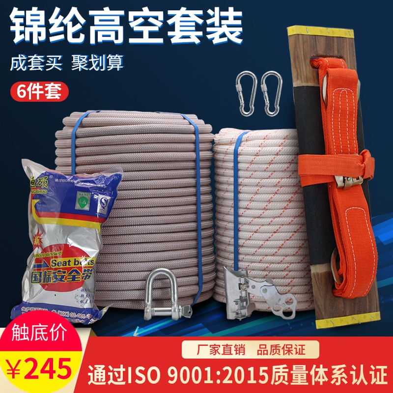 Outdoor high-altitude safety rope set Spider-Man exterior wall work special nylon sling rope wear-resistant nylon seat rope