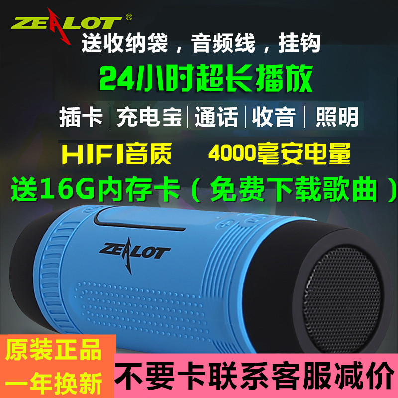 ZEALOT / fanatic S1 wireless Bluetooth speaker portable card subwoofer bicycle outdoor riding audio