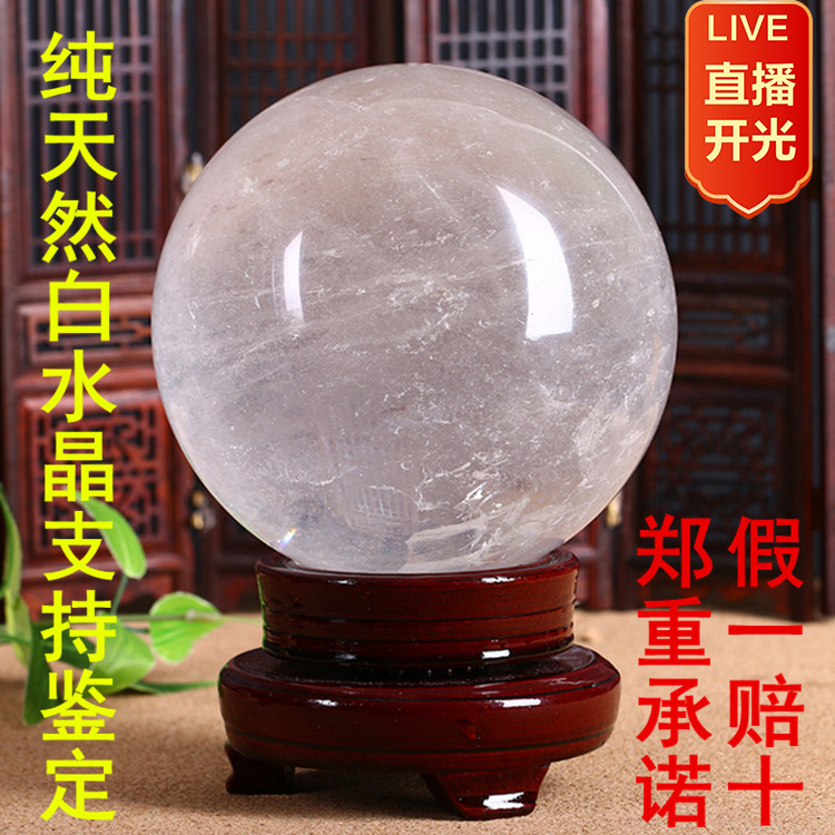Open the natural white crystal ball set piece feng shui ball mystery closed into the door living room to make money swing piece town house evil