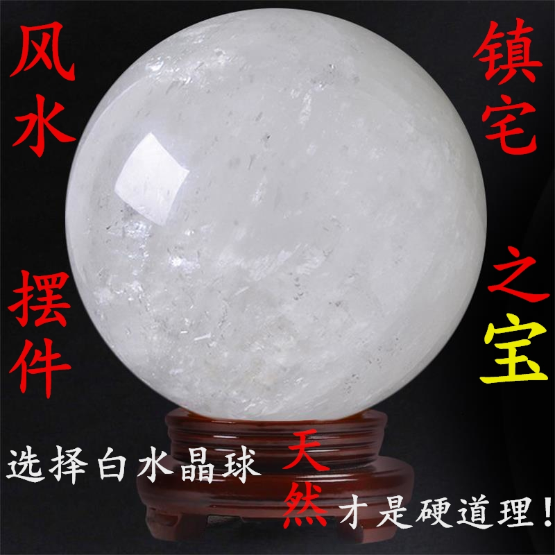 Open the natural white crystal ball set piece Crystal ball set pieces to make money transfer there is a special price