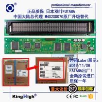 全新原装进口M402SD64AA给煤机等显示屏M402SD07G原厂升级FUTABA